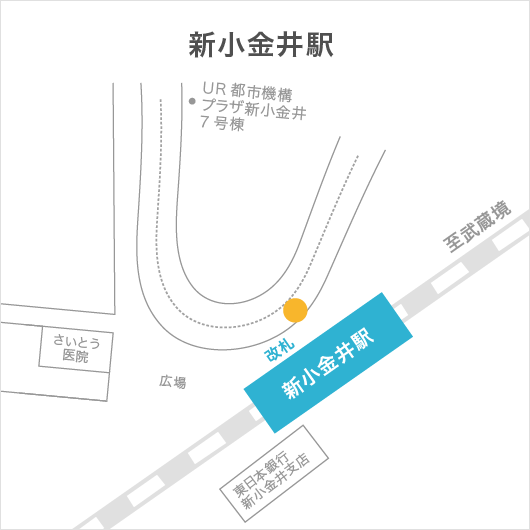 送迎車位置(新小金井駅)